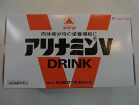 [指定医薬部外品]同梱不可 50本 送料無料 タケダ アリナミン V DRINK ドリンク 50ml×50 ありなみん