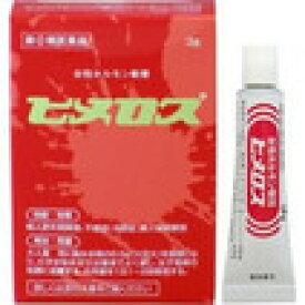 【第(2)類医薬品】・送料無料 ポスト便発送 ヒメロス 軟膏 3g ひめろす