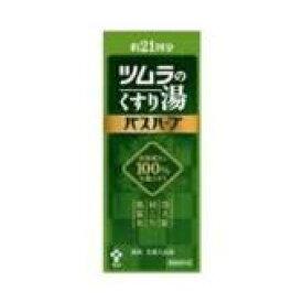 【医薬部外品】送料無料 210ml ツムラ くすり湯 バスハーブ 210ml