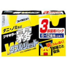 【第2類医薬品】ダニ・ノミ用 フォグロンD フマキラー霧ダブルジェット 100ml×3本 殺虫剤