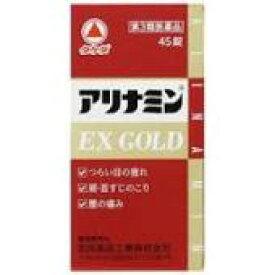 【第3類医薬品】送料無料 アリナミンEXゴールド 45錠