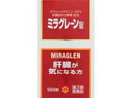【第3類医薬品】即発送 あす楽対応 550錠 みらぐれーん ミラグレーン