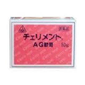 【第3類医薬品】あす楽対応 剤盛堂薬品 ホノミ漢方 送料無料 チェリメントAG 軟膏 80g