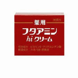 【あす楽対応 特典付  送料無料】  薬用フタアミンhiクリーム 130g フタアミンクリーム フタアミンhiクリーム