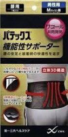 【送料無料】パテックス 機能性サポーター 腰用 男性用 M 黒
