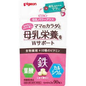 【送料無料】5個セット ピジョン 母乳パワープラス 錠剤 90粒入 5個セット