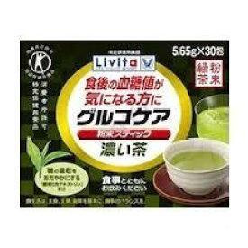 【送料無料】30包×3 大正製薬 グルコケア粉末スティック 濃い茶 30包×3