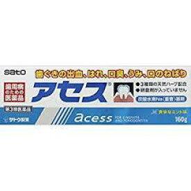 【第3類医薬品】【送料無料】 SATO 歯ぐきのための医薬品 アセス 160g    あせす
