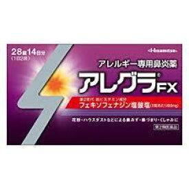 【第2類医薬品】28錠【送料無料】ポスト便発送(外袋と中身を分別し発送) アレグラFX 28錠 あれぐら