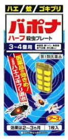 【第1類医薬品】【送料無料】 送料無料 3−4畳 5枚  バポナ ハーフ殺虫プレート 3−4畳 5枚 ばぽな