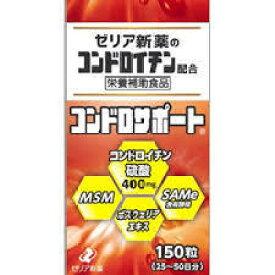 【送料無料】150粒×3 P7倍 ゼリア新薬の コンドロサポート 150粒×3