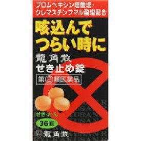 【第(2)類医薬品】36錠×5【送料無料】龍角散せき止め錠 36錠×5