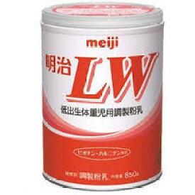 【送料無料】6個セット 明治 LW 850g×6