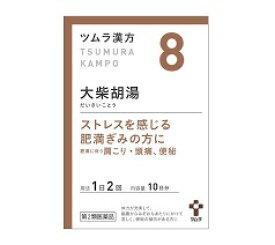 【第2類医薬品】5個セット 送料無料 ツムラ漢方 大柴胡湯 エキス顆粒 だいさいことう 20包(10日分)x5