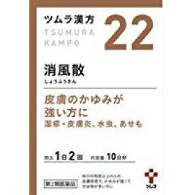 【第2類医薬品】20包×5【送料無料】宅配便発送 ツムラ 消風散 20包×5 しょうふうさん 漢方薬