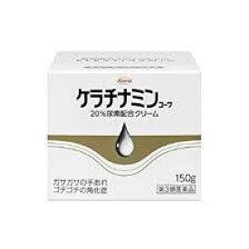 【第3類医薬品】【送料無料】 ケラチナミンコーワ 20%尿素配合クリーム 150g