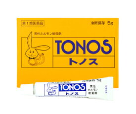 【第1類医薬品】  5g×2個【送料無料】ポスト便発送 代引&同梱不可 トノスハリーマーク トノス