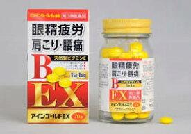 【第3類医薬品】送料無料 70錠 小林薬品工業 アインゴールドEX 70錠 あいんごーるど