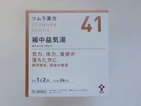 【第2類医薬品】 送料無料 3個セット ツムラ漢方 補中益気湯 エキス顆粒 ほちゅうえっきとう 48包(24日分)x3