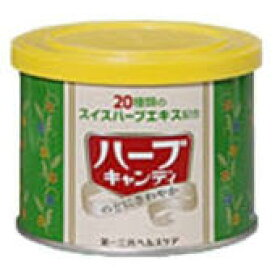 【送料無料】第一三共ヘルスケア ハーブキャンディ 160g×10個セット