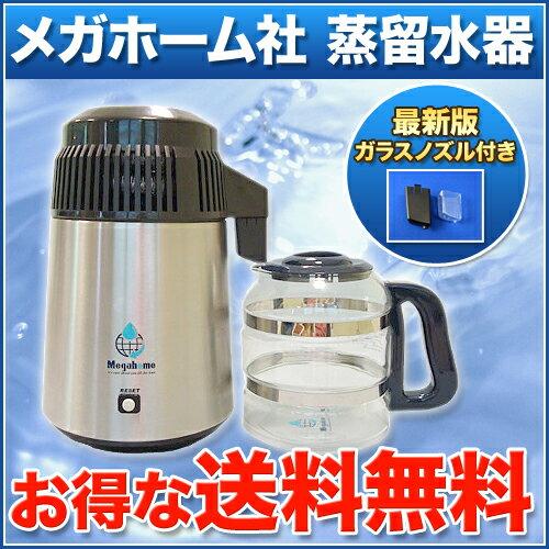 【最新型】 蒸留水器台湾メガホーム社製MH943シリーズステンレスボディ(黒) ガラス容器 ガラスノズル)改良ヒューズ版ピュアポット BR-JAPAN