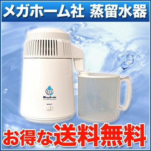 【最新型】 蒸留水器台湾メガホーム社製MH943シリーズスチールボディ(白)+新型ポリ容器改良ヒューズ版浄水器 とは違う ポット型 ピュアポット BR-JAPAN
