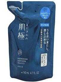 コーセー 肌極 はだきわみ 化粧液 (つめかえ用) 140mL 送料無料