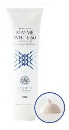 メイミーホワイト60 140g【約1ヶ月分】北の快適工房薬用速効型美白クリームパック 医薬部外品 送料無料