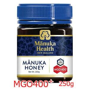 マヌカヘルス マヌカハニー MGO 400+250g 蜂蜜 はちみつ ハチミツ 送料無料