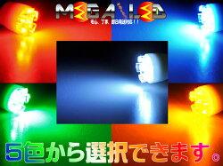 超拡散設計6連LEDナンバー灯・ゼストJE1/2(※スパーク&スポーツ含む)対応・発光色は・ホワイト・ブルー・オレンジ・グリーン・レッドから選択可能【メール便可】【メガLED】【あす楽対応】