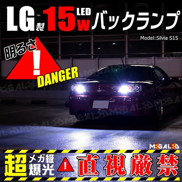 【保証付】ジムニー JB23W系 前期 中期 後期 対応★LG製 15w LED SMD バックランプ 2個1セット 発光色はホワイト【爆光】【レンズ仕様】【メール便可】【メガLED】【プレゼント】
