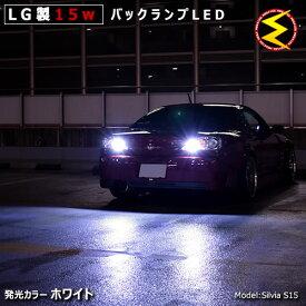 【保証付】インサイト ZE4系 対応★LG製 15w LED SMD バックランプ 2個1セット 発光色はホワイト【爆光】【レンズ仕様】【メール便可】【メガLED】【プレゼント】