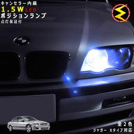 【保証付】ジャガー Xタイプ J51系 対応★LED 仕様車除くキャンセラー内蔵 1.5wSMD LED ポジションランプ スモールランプ 車幅灯 2個1セット★発光色はホワイト ブルーから選択可能【JAGUAR】【メガLED】【プレゼント】