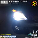 フォルクスワーゲン ゴルフ7 DBA-AUCJZ DBA-AUCPT(前期・後期) 対応★純正 Lowビーム HID ヘッドライト 交換用バルブ…