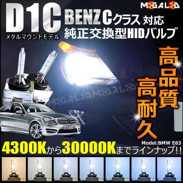 メルセデス ベンツ Cクラス W204(前期・中期・後期) C204(後期) 対応★純正 Lowビーム HID ヘッドライト 交換用バルブ【1年保証】ケルビン数は4300K・6000K・8000K・10000K・12000K・15000K・30000Kから選択可能【mercedes benz】【メガLED】【あす楽対応】