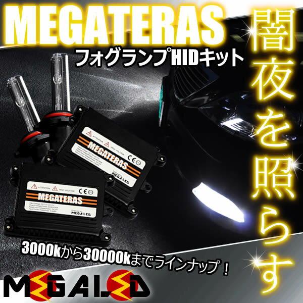 レクサス GS350/GS430/GS450h/GS460 190系 前期/後期対応★MEGATERAS 薄型 フォグランプ用 HIDキット HB4【1年保証・適合保証】3000K・4300K・6000K・8000K・10000K・12000K・15000K・30000Kから選択可【メガLED】【あす楽対応】【05P18Jun16】