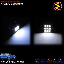 【保証付】ハイラックス GUN125系 対応★LEDルームランプ 3点セット 発光色は・ホワイト・ブルー・オレンジ・グリーン・ピンクから選択可能【メガLED】【メール便送料無料】