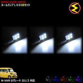 【保証付】N-VAN JJ1系 JJ2系 G・Honda SENSING 対応★LEDルームランプ 3点セット 発光色は・ホワイト・ブルー・オレンジ・グリーン・ピンクから選択可能【メガLED】【メール便送料無料】