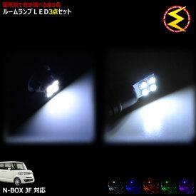 【保証付】N-BOX JF1 JF2 後期 JF3 JF4 対応★LEDルームランプ 3点セット 発光色はホワイト・ブルー・オレンジ・グリーン・ピンクから選択可能【現行 新型】【メガLED】【メール便送料無料】【05P18Jun16】