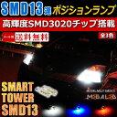【保証付】ハリアー 30系 前期 後期 対応★高輝度 SMD 13連 搭載 LED ポジションランプ・スモールランプ・車幅灯 2個1…