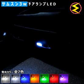 【保証付】レクサスLS460/LS460L/LS600h/LS600hL 前期/中期対応★サムスン製 ハイパワー SMD6連 LED ドアランプ カーテシランプ 4個★発光色ホワイト(6000K/8000K)ブルー/オレンジ/グリーン/レッド/ピンクから選択可【メール便可】【メガLED】【プレゼント】