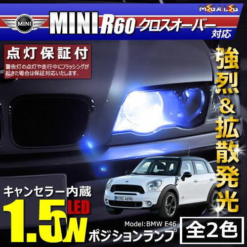 【保証付】MINI R60 クロスオーバー ZC16(前期・後期) 対応★LED仕様車除くキャンセラー内蔵 1.5wSMD LED ポジションランプ スモールランプ 車幅灯 2個1セット★発光色は・ホワイト・ブルーから選択可能【メール便可】【メガLED】【プレゼント】