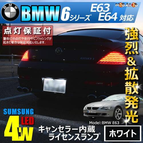 【保証付】BMW 6シリーズ E63/E64(前期 後期)対応★LED仕様車除くキャンセラー内蔵 サムスン 4w SMD LED ナンバー灯 ライセンスランプ 2個1セット★発光色は ホワイト【メール便可】【メガLED】【プレゼント】