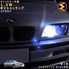 【保証付】メルセデス ベンツ Cクラス W203(前期・中期・後期)対応★LED仕様車除くキャンセラー内蔵 1.5wSMD LED ポジションランプ スモールランプ 車幅灯 2個1セット★発光色は・ホワイト・ブルーから選択可能【メール便可】【メガLED】【プレゼント】