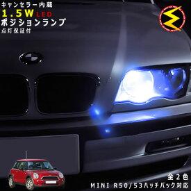 【保証付】MINI R50 R53 ハッチバック RA16/RE16/RH16 (前期・後期)対応★LED仕様車除くキャンセラー内蔵 1.5wSMD LED ポジションランプ スモールランプ 車幅灯 2個1セット★発光色は・ホワイト・ブルーから選択可能【メール便可】【メガLED】【プレゼント】