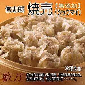 信忠閣(しなちゅう) 焼売(しゅうまい) 【無添加】【冷凍食品】知る人ぞ知る名古屋のシュウマイを無添加で作りました。蒸せば蒸す程、美味しさが倍増!冷めてもこの味。お弁当の