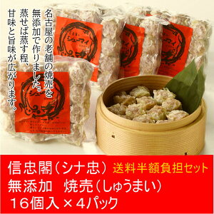 信忠閣 焼売(しゅうまい)【冷凍食品】16個入×4袋 【送料半額負担】知る人ぞ知る名古屋のシュウマイを無添加で作りました。蒸せば蒸す程、美味しさが倍増!冷めてもこの味。お弁当