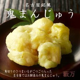さつまいもが大好きな人集合!名古屋銘菓と言えども美味しいものを全国に発信!ゴツゴツとさつまいもが・・・、たまらない美味しさ!子供のおやつに女子会などなどにどうぞご賞味ください。  鬼まんじゅう【冷凍食品】