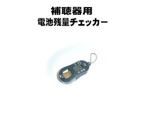 【補聴器】補聴器用空気電池チェッカー