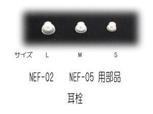 補聴器部品☆(耳栓 L 大サイズ)☆NEF05 NEF02用1個
